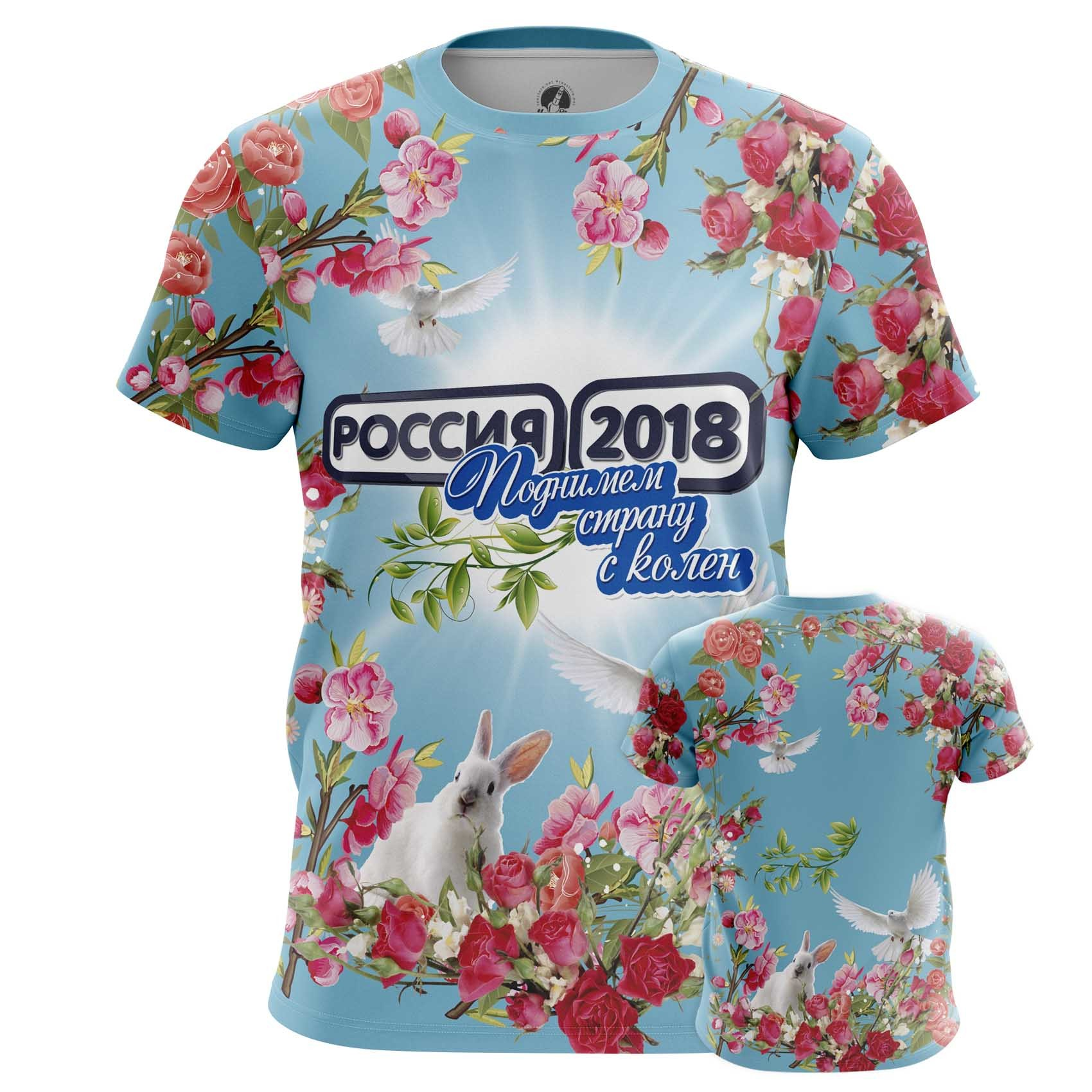 Футболка Россия 2018 купить